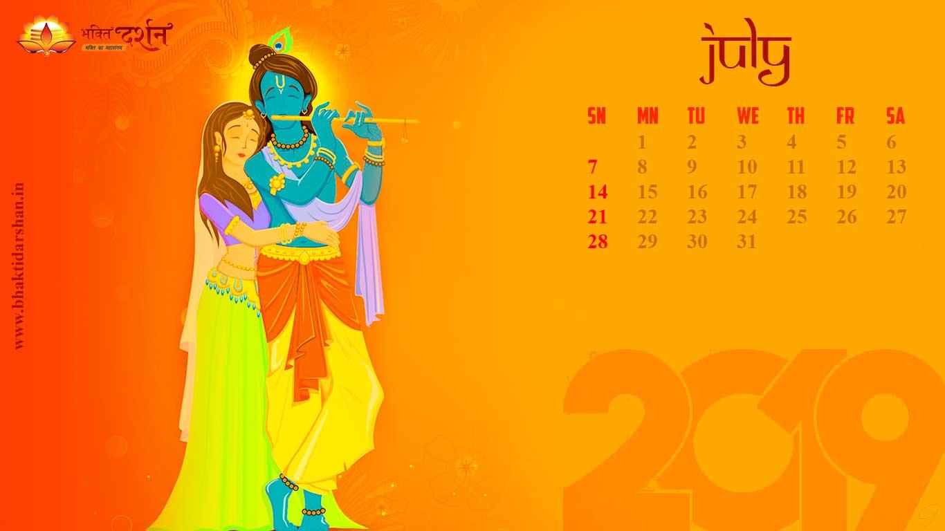 July 2019 Calendar Wallpaper